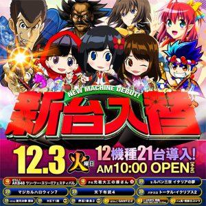 new_1203_twitter.jpg