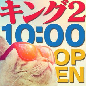 king2_10open_4.jpg