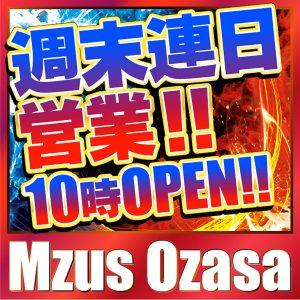 syumatsu_2.jpg
