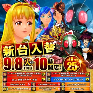 new_0908_twitter_3.jpg
