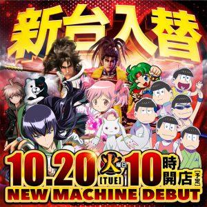 new_1020_twitter.jpg